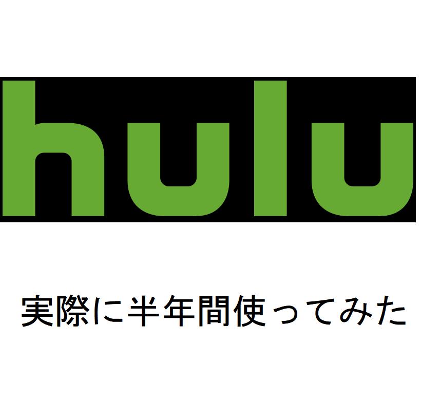 YouTubeに飽きた私がHuluを半年間使ってみた