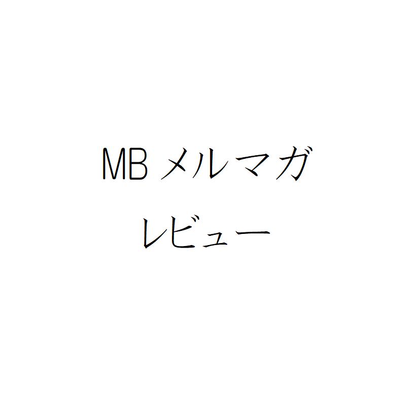 MBファッションメルマガをレビュー|半年購読してみた