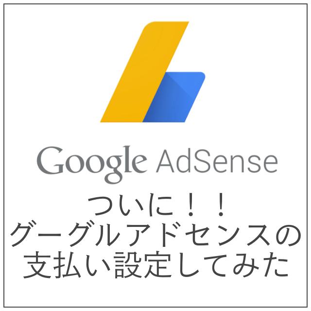 グーグルアドセンスの支払い設定をしてみた|お支払い最高額を超えていますって何!?