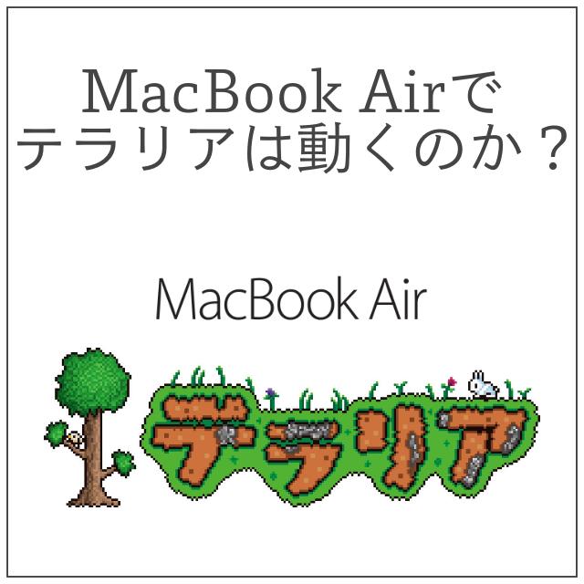 検証Macbook Airでterraria(テラリア)は動くのか?