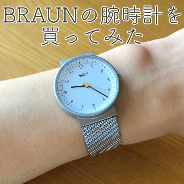 ブラウンの腕時計をレビュー|アップルの哲学が詰まった名作腕時計!?