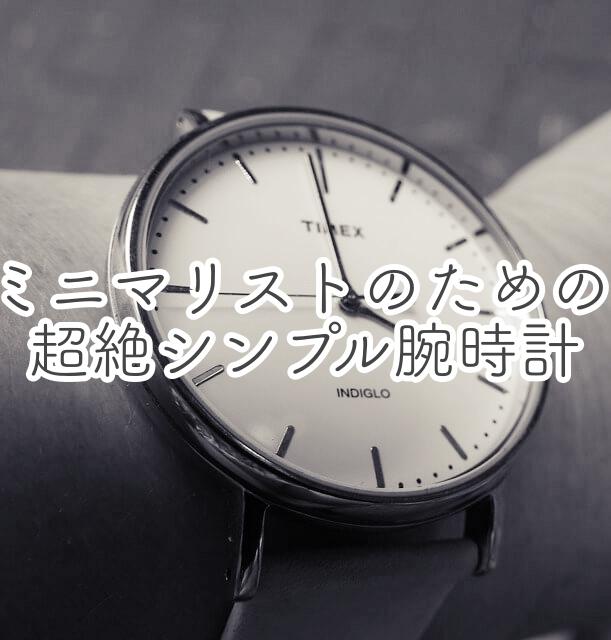 男性ミニマリストのための超絶シンプル腕時計とは