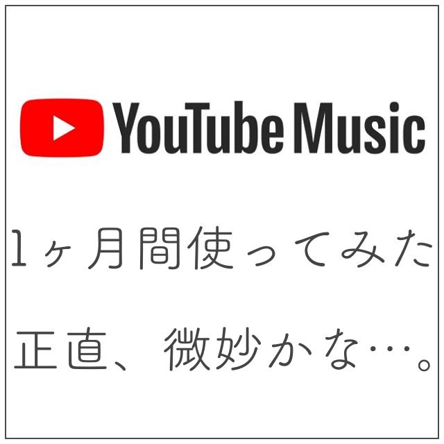 YouTubeミュージックを1ヶ月使ってみたので評価レビュー