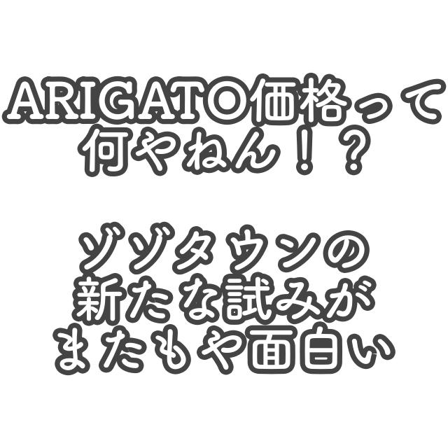 またゾゾタウンが何かやってるぞ!「ARIGATO価格」「ARIGATOメンバーシップ」って何?