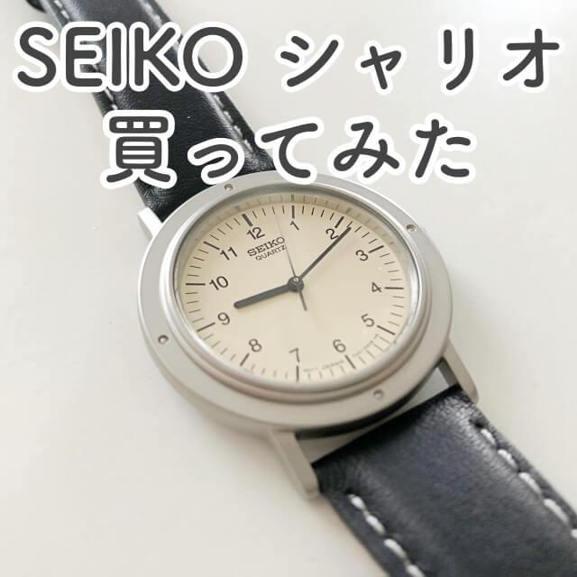 ナノユニバースコラボ「SEIKO シャリオ」レビュー|ジョブスも愛用していた腕時計!?