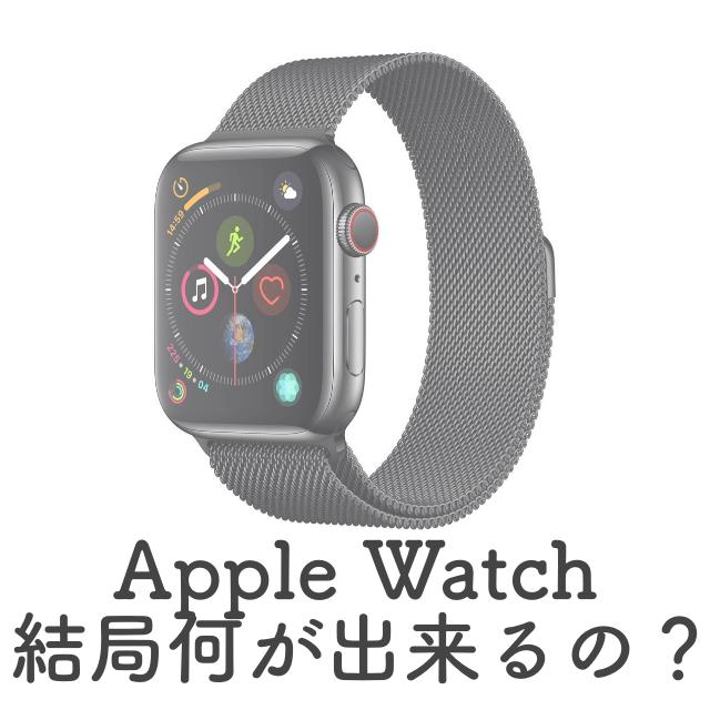 アップルウォッチって結局何ができるん?Apple Watchを買う意味はあるのか?