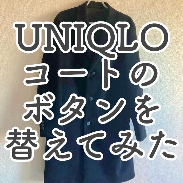 ユニクロの名作コート「ウールカシミヤチェスターコート」のボタンを付け替えてみた|ユニバレしない方法!