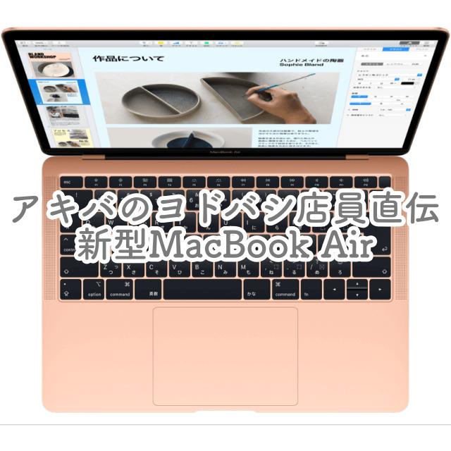 秋葉原のヨドバシカメラ店員にMacBook Airについて教えてもらった