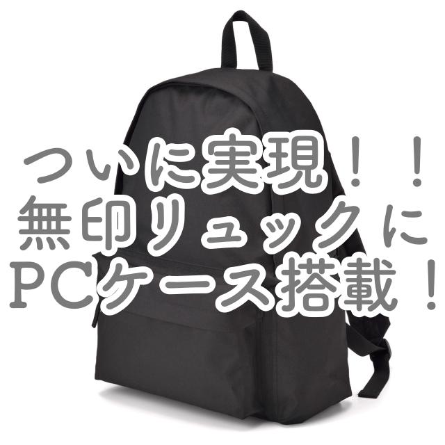 ついに来たー!無印の超名作バックパックにPCケースが搭載された新モデル!ミニマリストにおすすめリュックはこれ!