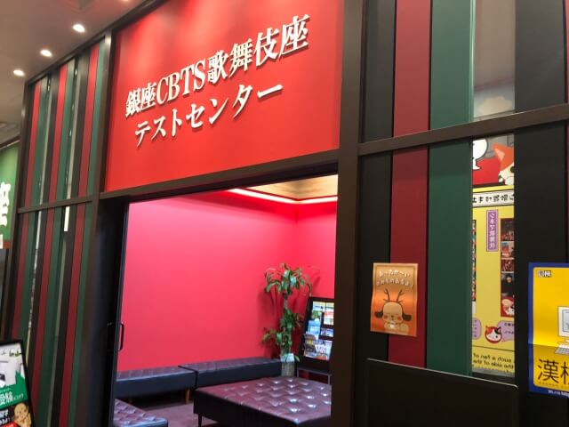 歌舞伎座タワーのテストセンター