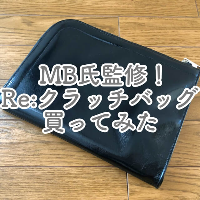 MB氏監修の「Re:クラッチバッグ」を買ってみた!そうそう、こういう大きさを待っていた!