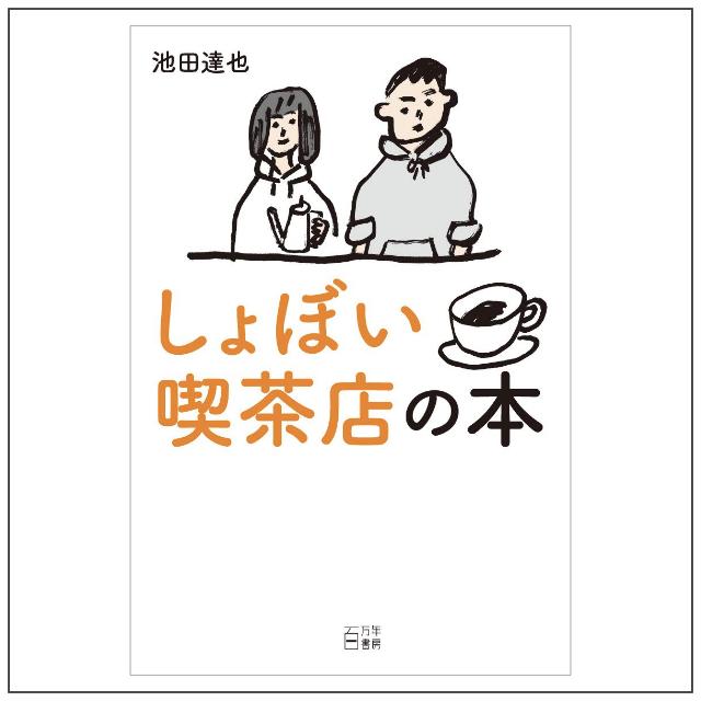 しょぼい起業を成功させる秘訣を別視点で見てみよう!「しょぼい喫茶店の本」読んでみた