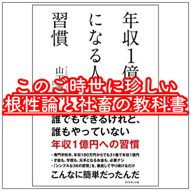 年収1億円になる人の習慣を読んでみたので書評レビュー