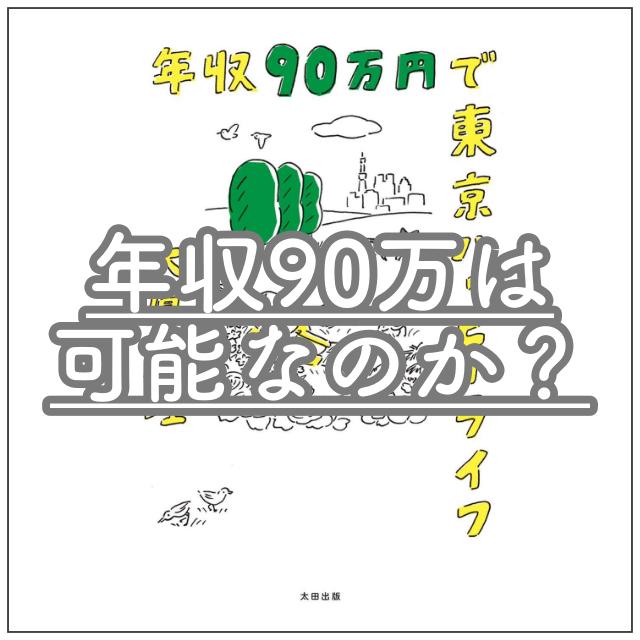 年収90万円で東京ハッピーライフの書評レビュー