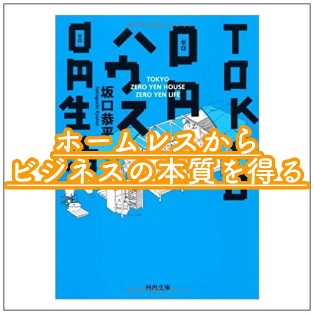 ホームレスからビジネスを学ぶ「TOKYO 0円ハウス 0円生活」の書評レビュー