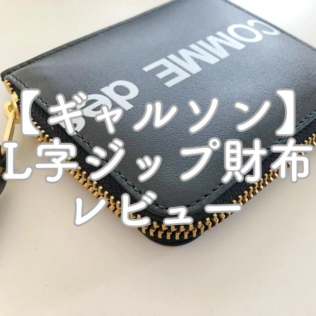 【写真多め】コムデギャルソン L字ジップ財布(ロゴあり)をレビュー|収納量や使いにくいポイントまで!