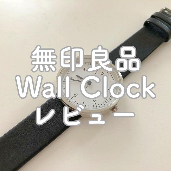 無印良品の腕時計【Wall Clock】レビュー|ジャスパーモリソンが手掛けるシンプルデザイン
