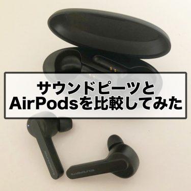 中華製のワイヤレスイヤホン「サウンドピーツ」をレビュー|エアーポッズの使いやすさを実感