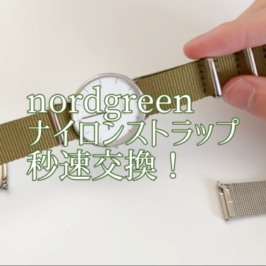 【nordgreen】純正ベルト「グリーンナイロンストラップ」レビュー|交換にかかる時間は?