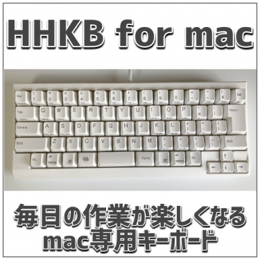「HHKB for mac」レビュー|6000円代で変えるmac専用キーボード|メカニカルっぽい押し心地