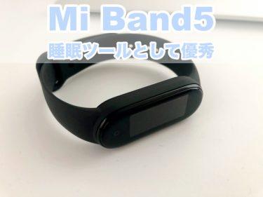 Mi Band 5は最高の目覚まし時計 耳栓との相性抜群な目覚まし時計