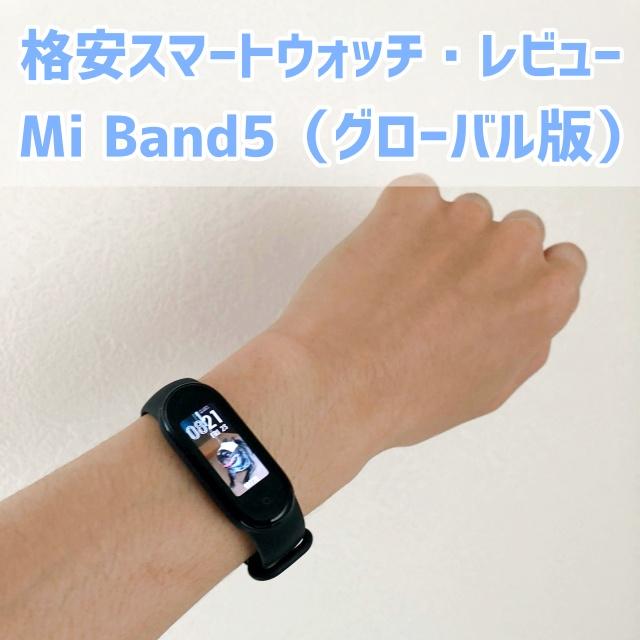 MiBand5グローバル版のレビュー