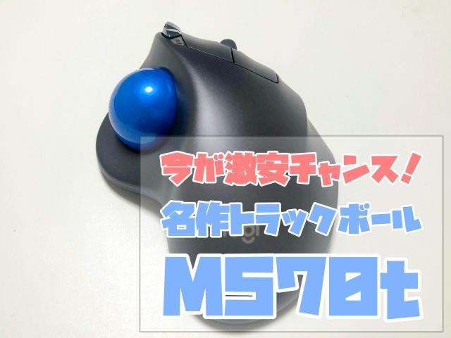 M570tをレビュー