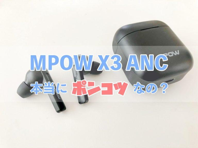 MPOWのX3ANCのノイズキャンセリング機能をレビュー