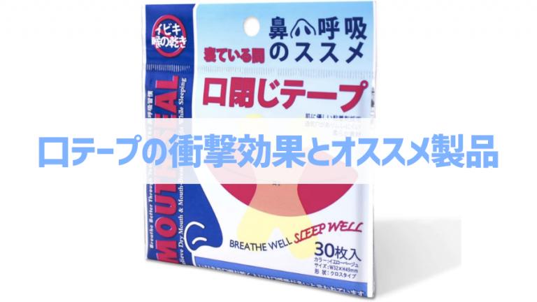 口テープの効果とオススメ商品