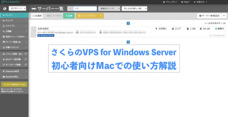さくらのVPS for Windows ServerのMacでの使い方