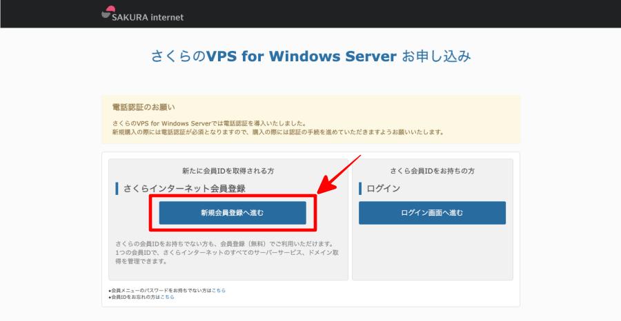 さくらのVPSの会員登録方法