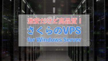 さくらのVPS for Windows Serverの料金が激安