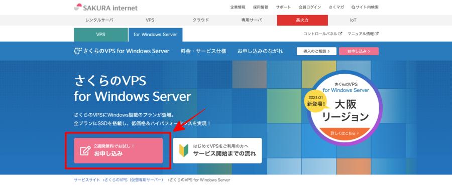 さくらのVPSの導入方法TOPページ