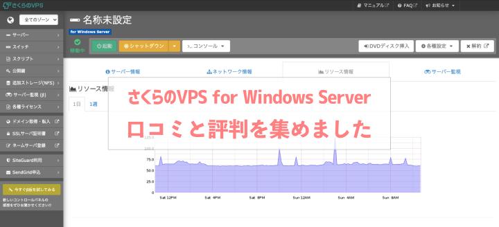 さくらのVPS for Windows Serverの口コミと評判