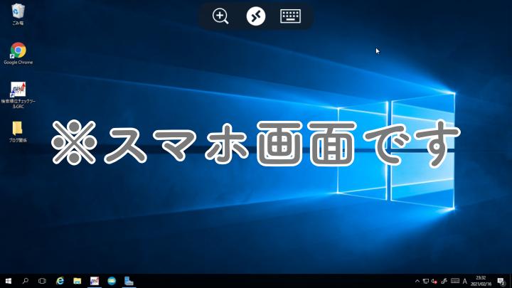 スマホのリモートデスクトップの実際のスマホ画面