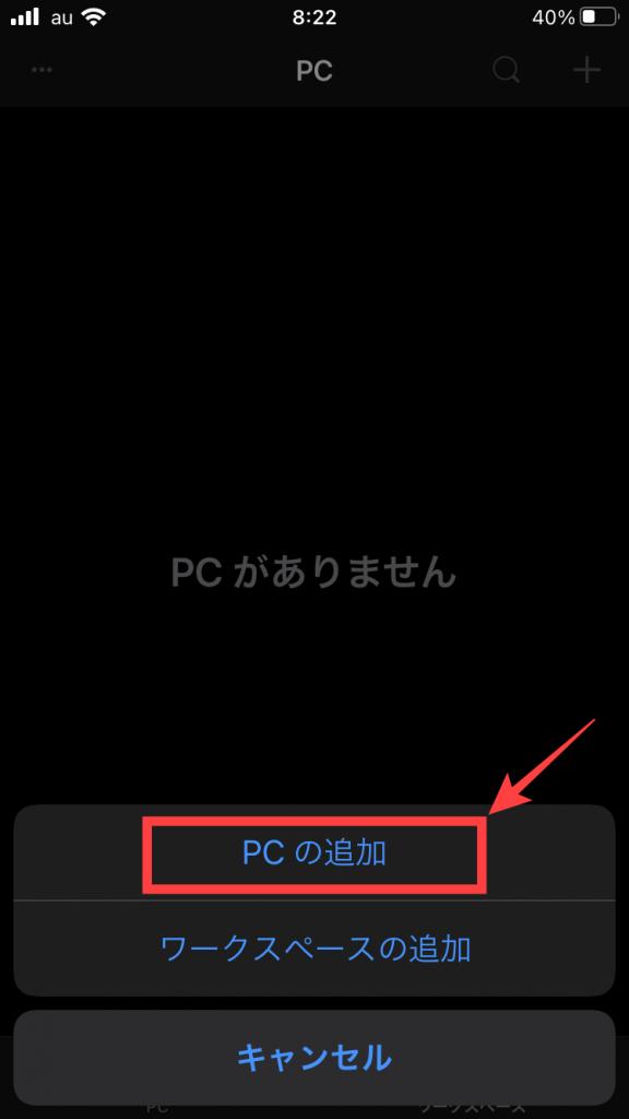 スマホのリモートデスクトップの使い方PCの追加