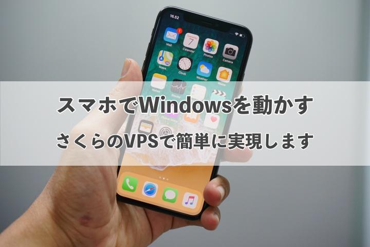 スマートフォンでさくらのVPSを使ってWindowsを動かす方法