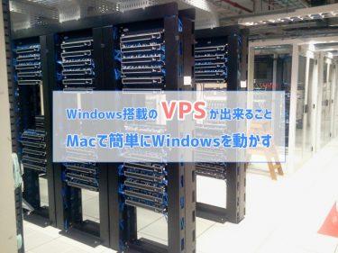 Windows搭載VPSが出来ること