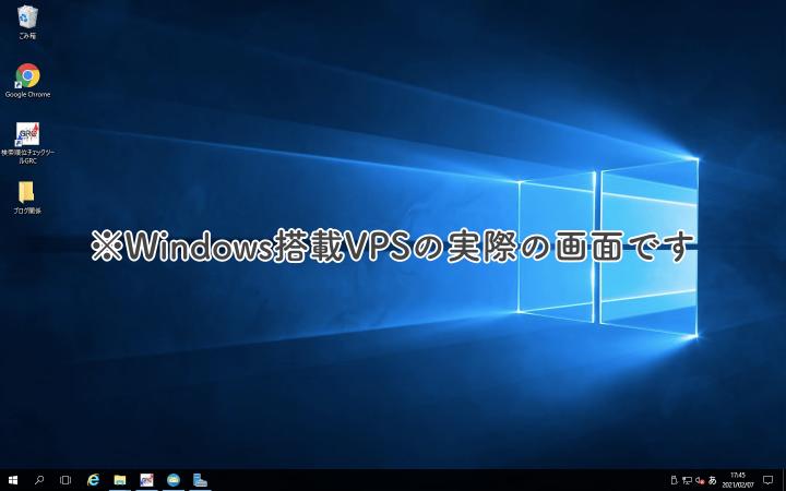 Windows搭載VPSの画面