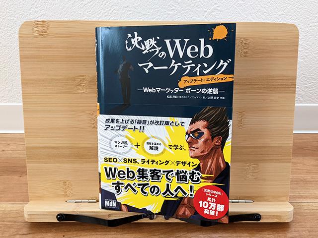 沈黙のWebマーケティングからWebマーケティングテクニックを抜粋